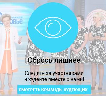 сайт малышевой сбрось лишнее россии
