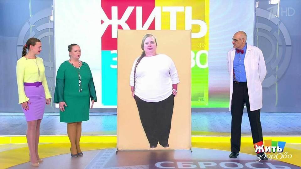 Проект Похудения В Программе Здоровье.